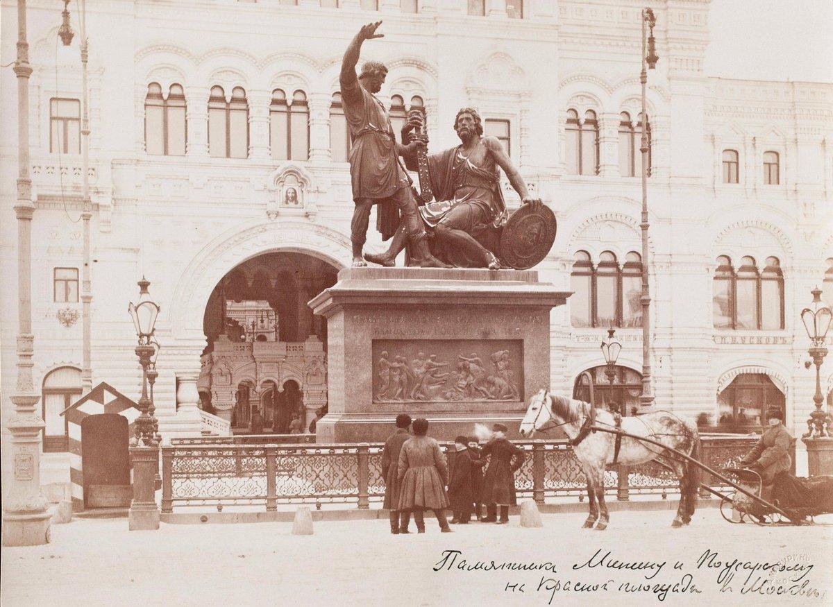 1900-е. Памятник Минину и Пожарскому на Красной площади