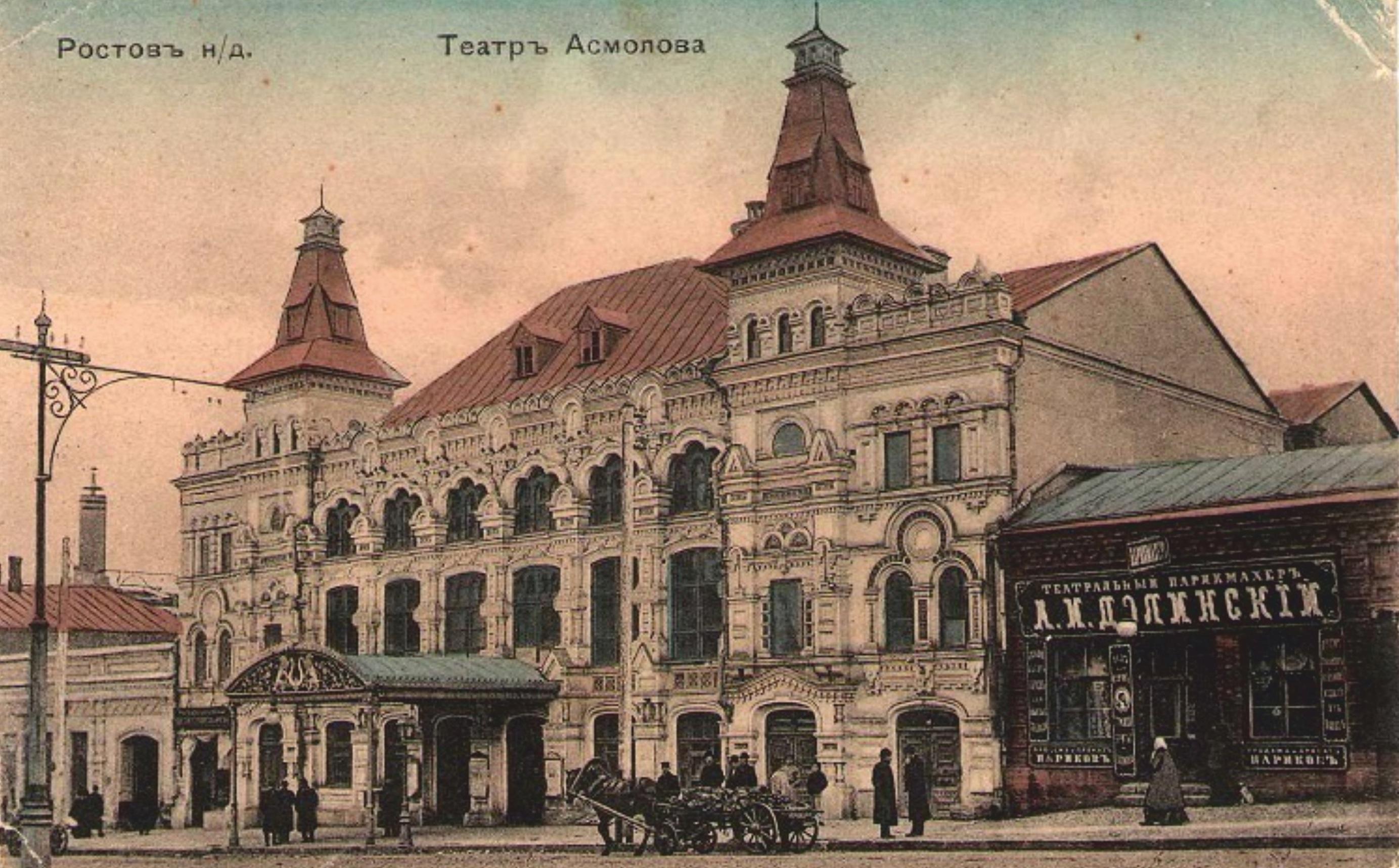 Театр Асмолова