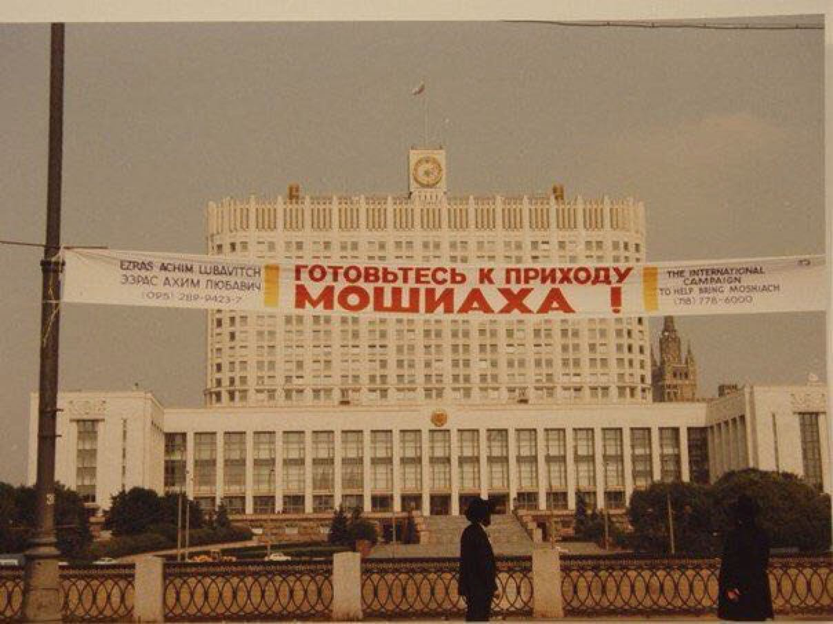 Дом Правительства РФ встречает Мошиаха