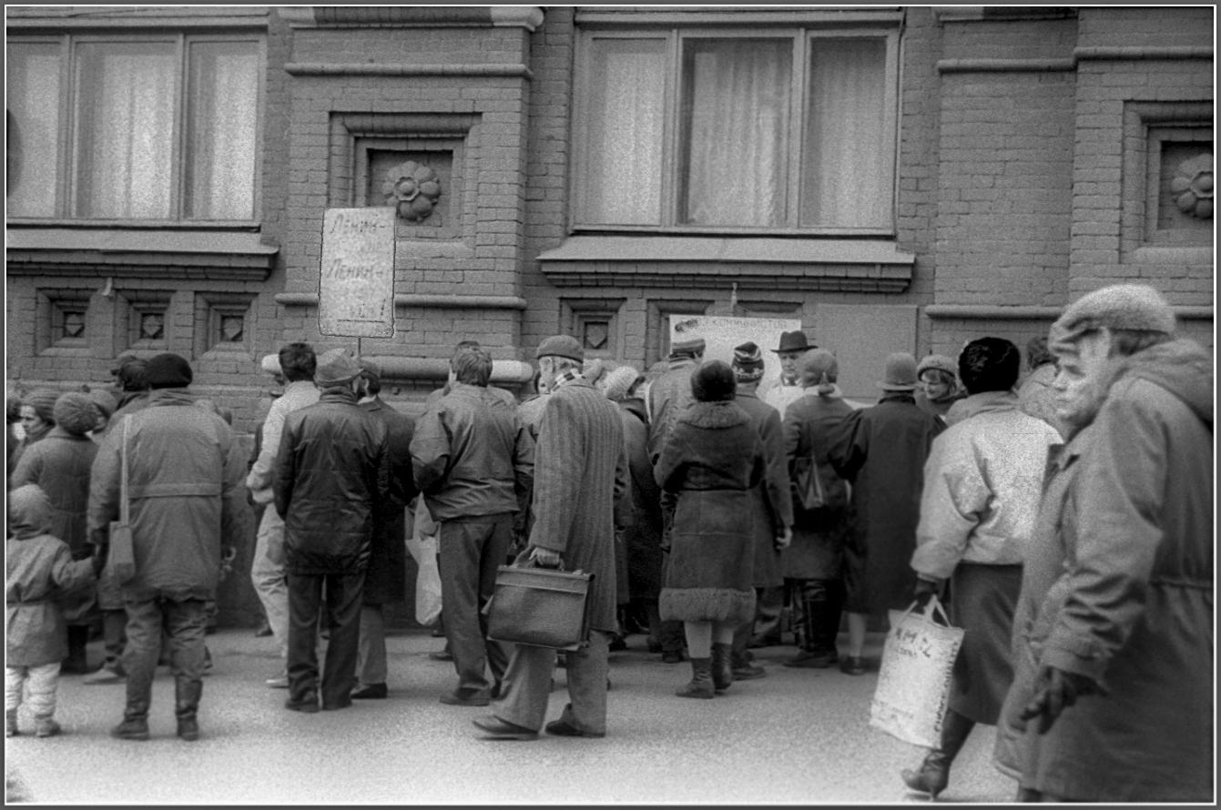 Митинг коммунистов у музея Ленина