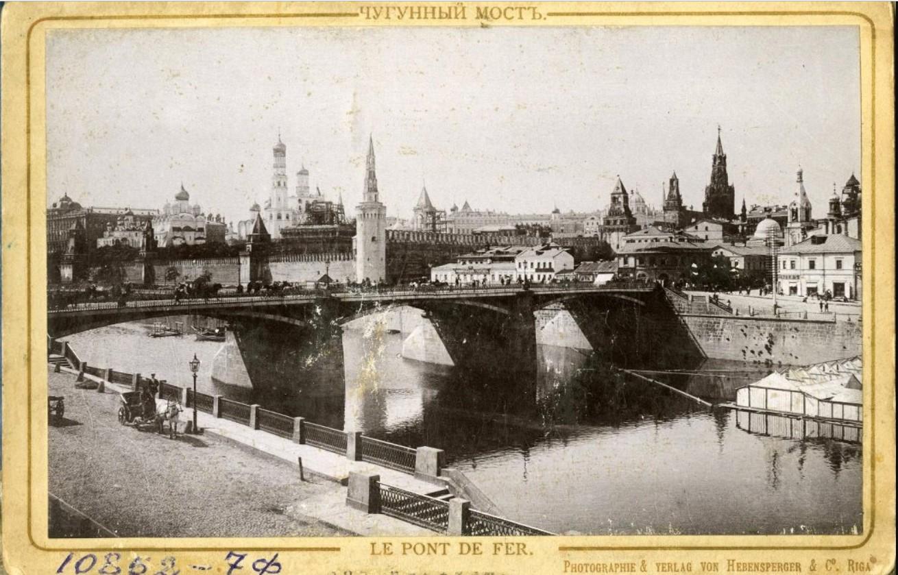 Чугунный (Большой Москворецкий) мост