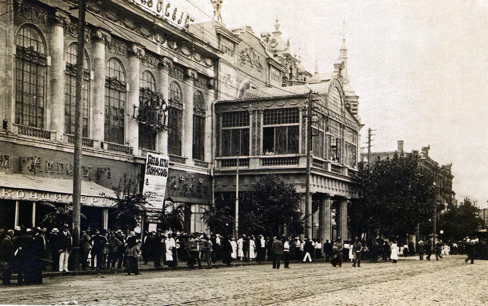 Кинотеатр «Солей» и кафе «Ампир» на Большой Садовой