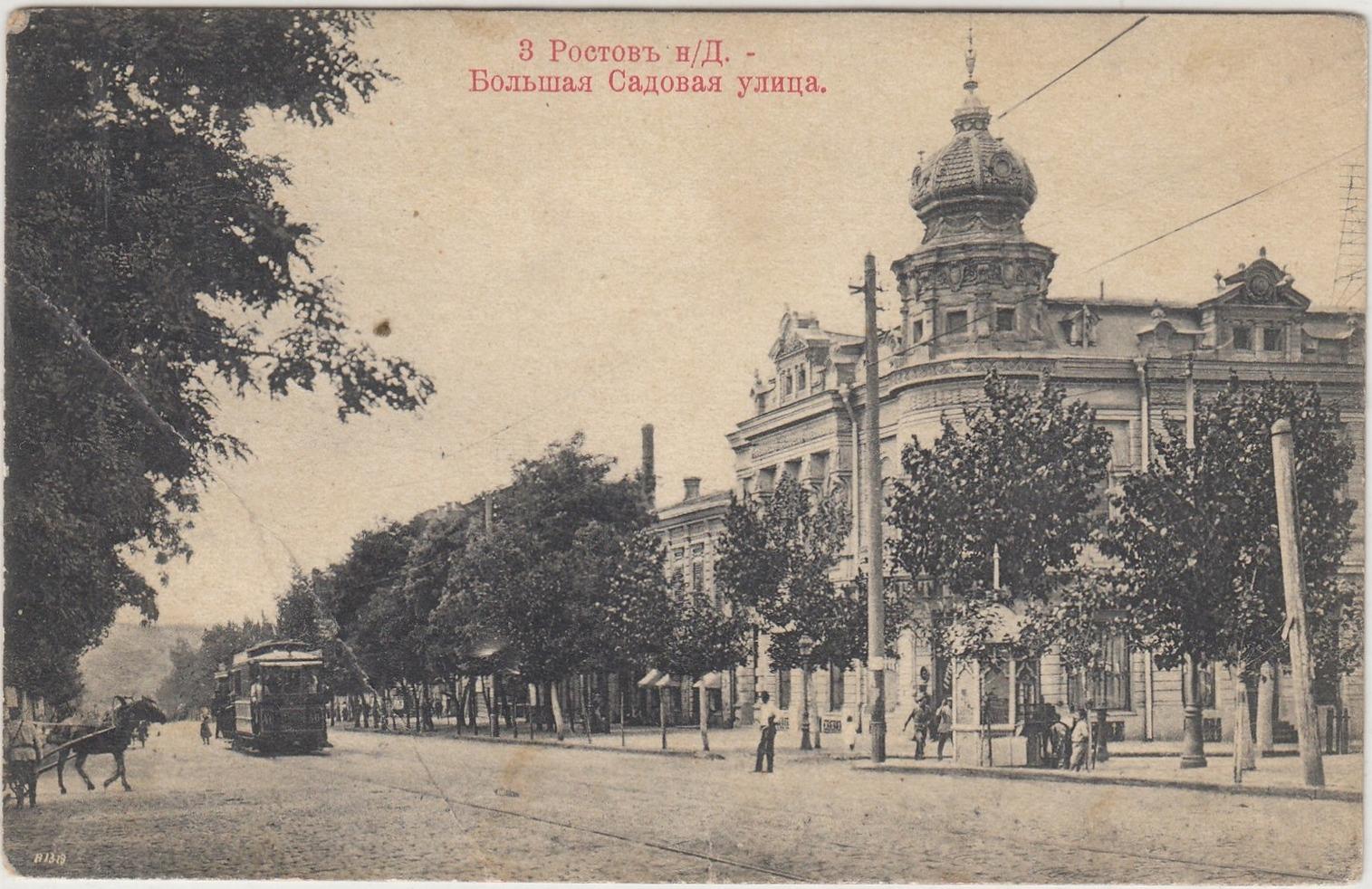 Большая Садовая. Дом Маргариты Черновой