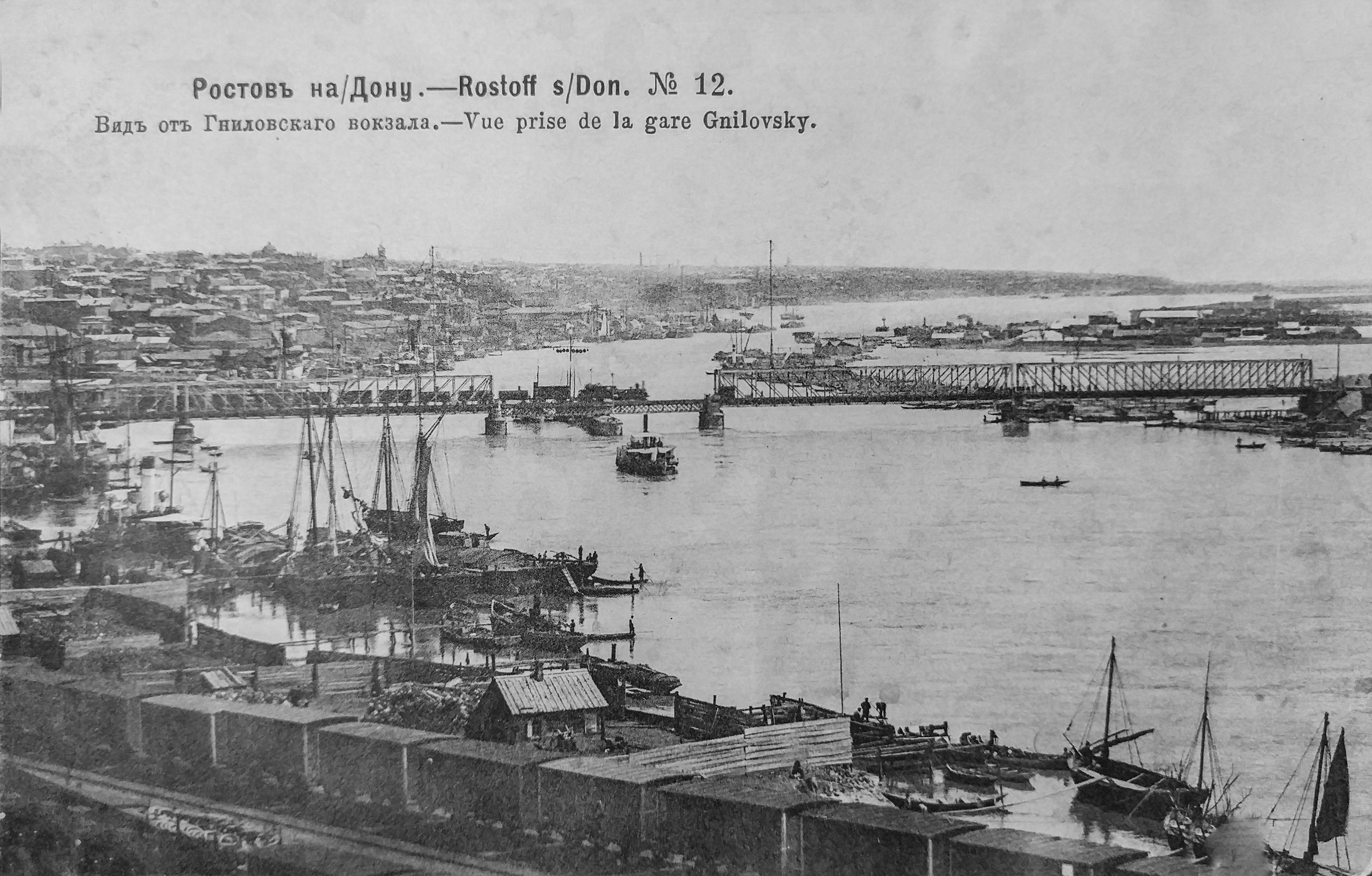 Вид от Гниловского вокзала на ж.д. мост через Дон