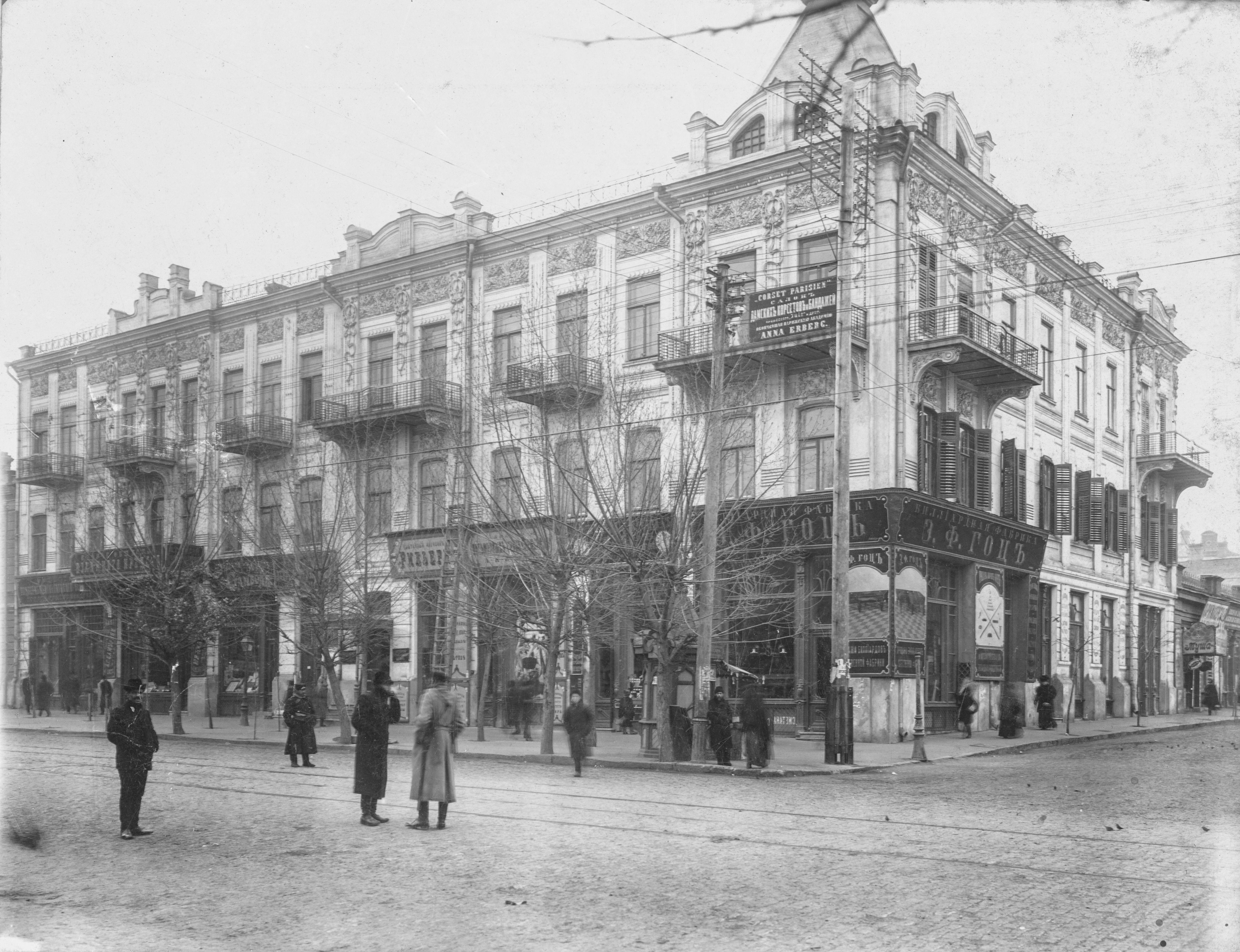 Бильярдный магазин Э.Ф. Гоца