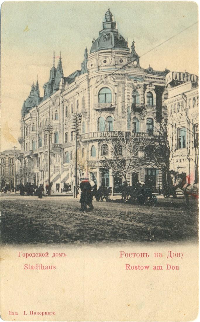 Городской дом (Здание городской Думы)