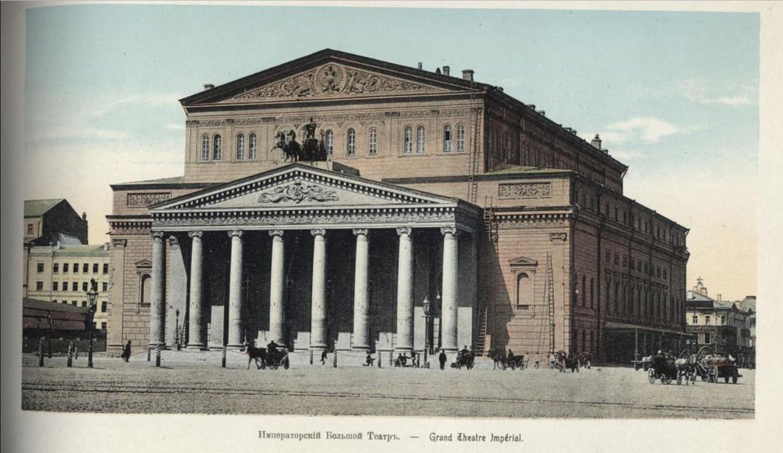 Императорский Большой театр