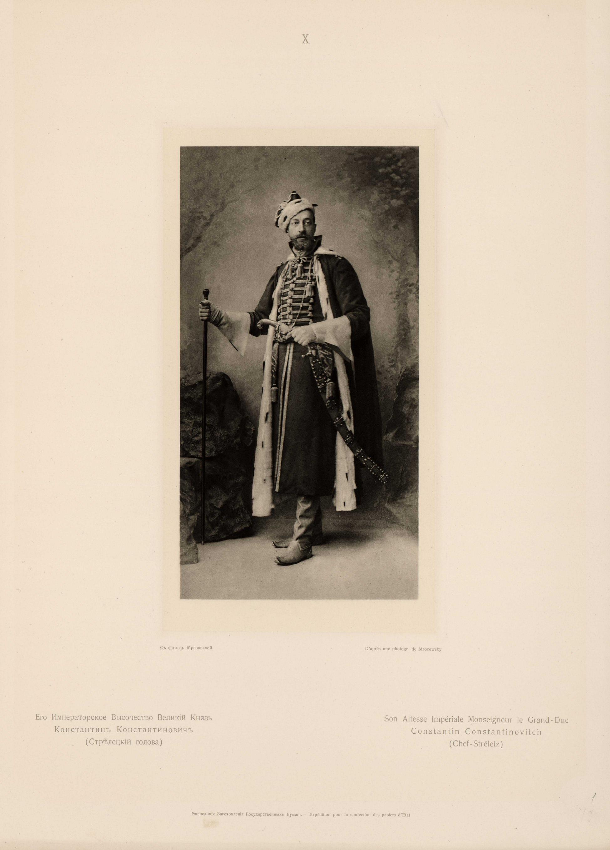 Его Императорское Высочество Великий Князь Константин Константинович