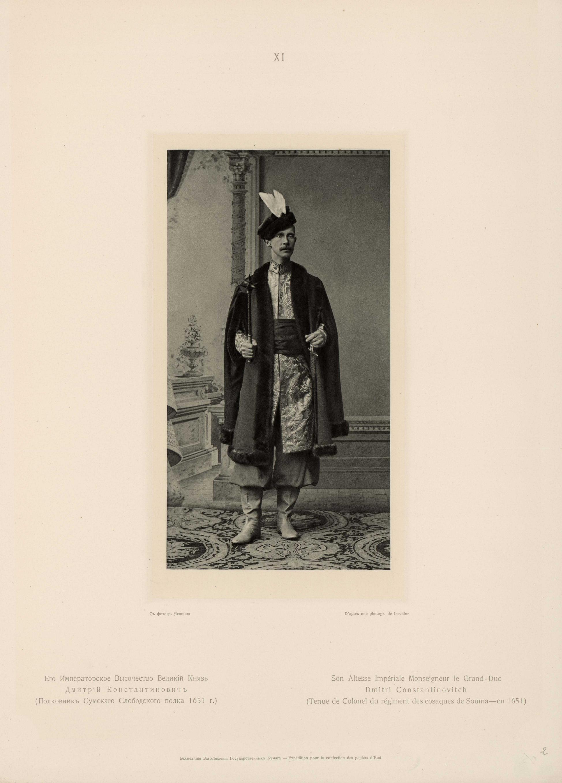 Его Императорское Высочество Великий Князь Дмитрий Константинович (Полковник Сумского Слободского полка 1631 г.)