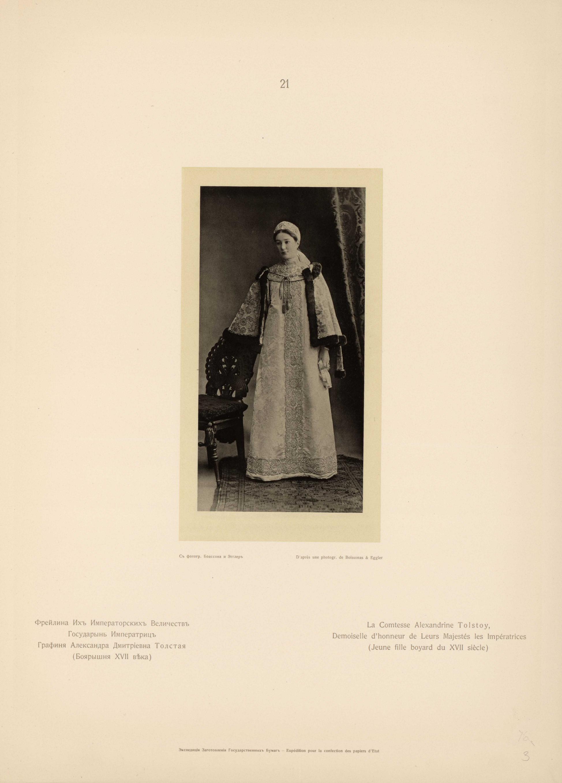 Фрейлина Их Императорских Величеств Государынь Императриц Графиня Александра Дмитриевна Толстая
