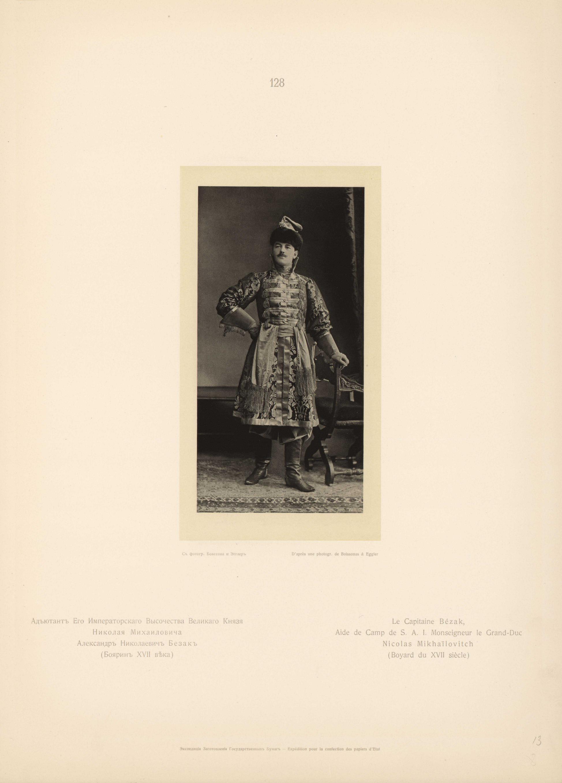 Адъютант Его Императорского Высочества Великого Князя Николая Михайловича Александр Николаевич Безак