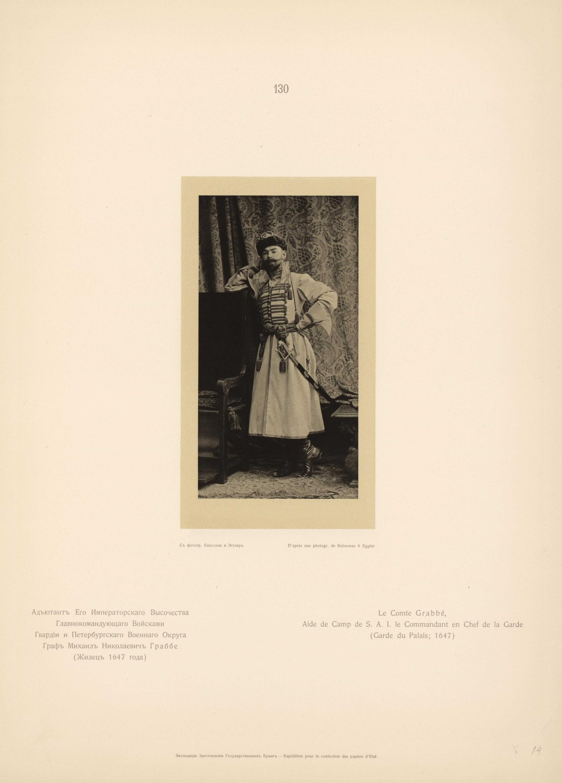 Адъютант Его Императорского Высочества Главнокомандующего Гвардии и Петербургского Военного Округа Граф Михаил Николаевич Граббе