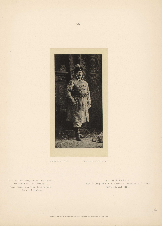 Адъютант Его Императорского Высочества Генерал-Инспектора Кавалерии Князь Павел Борисович Щербатов