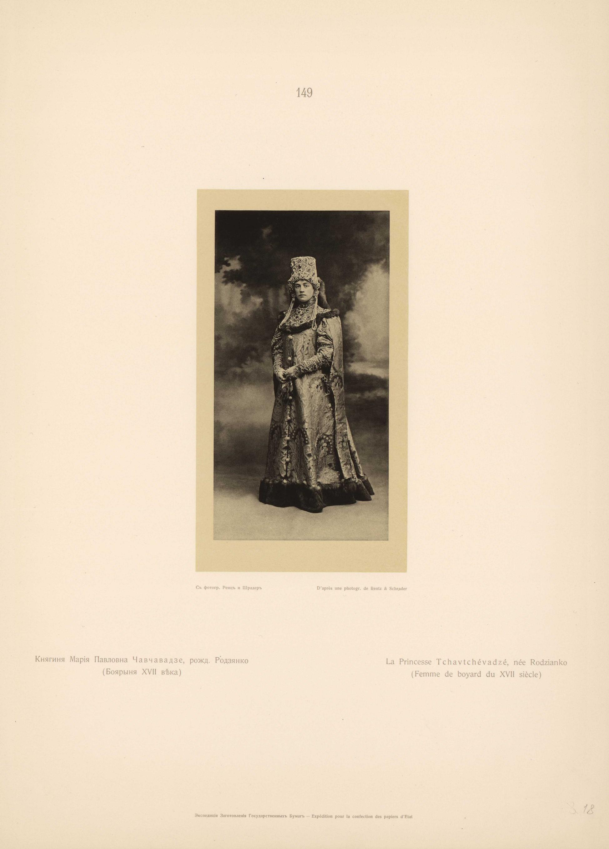 Княгиня Мария Павловна Чавчавадзе, рожд. Родзянко