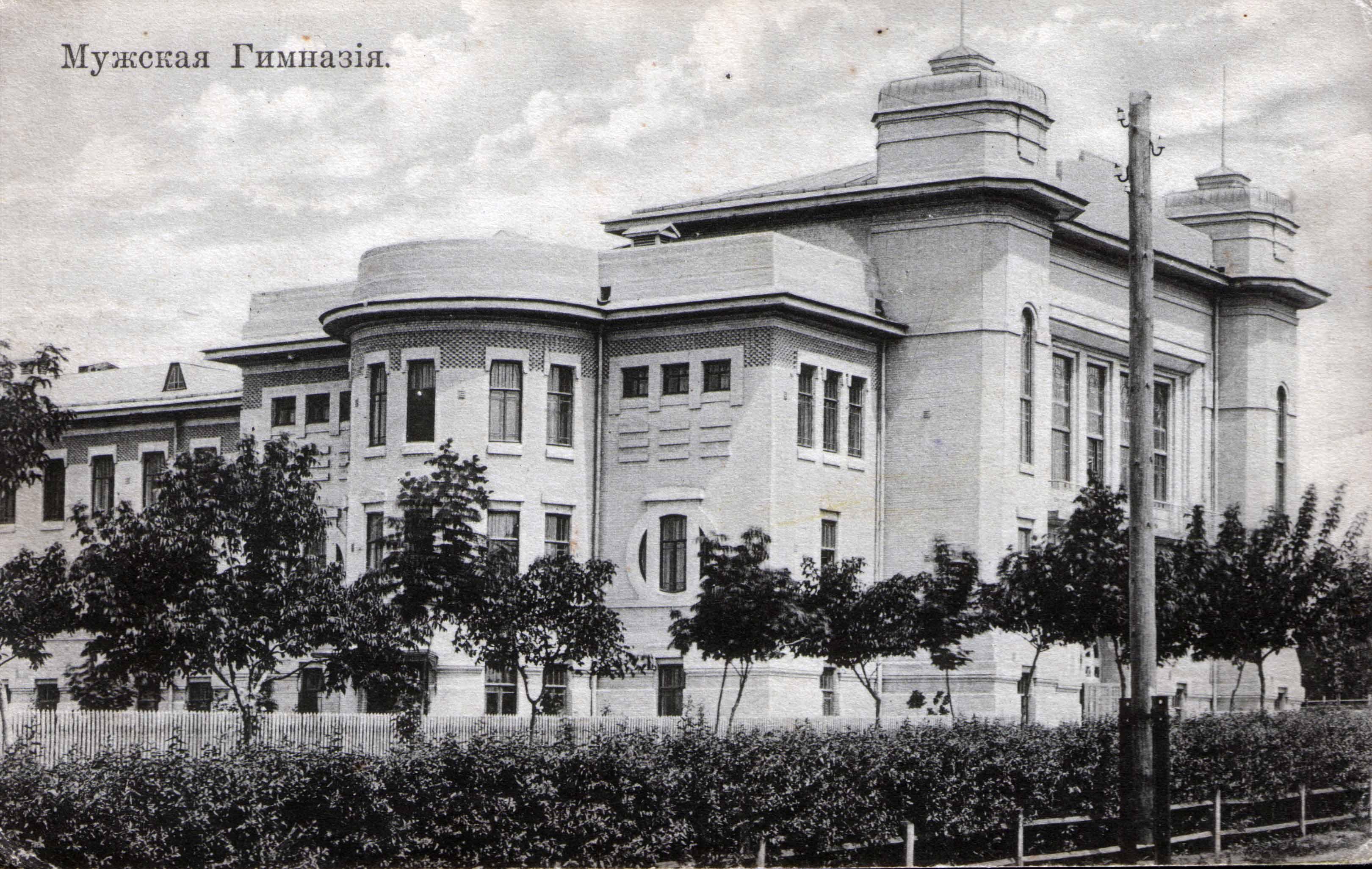 Первая мужская гимназия.