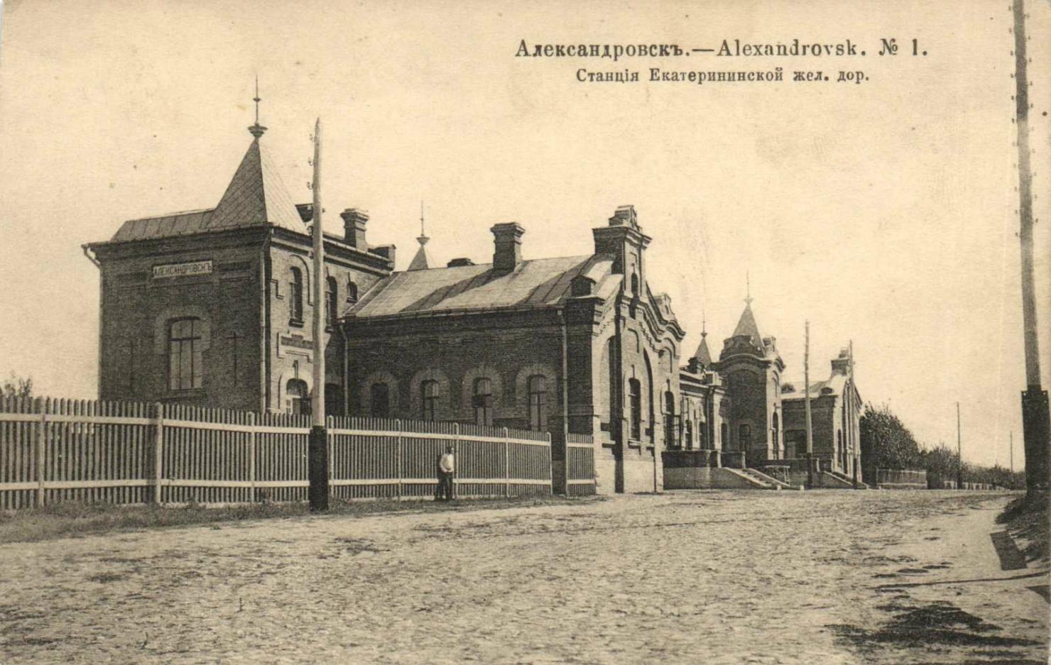 Станция Александоровская