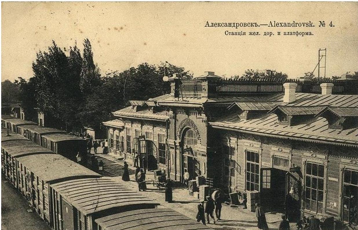 Станция железной дороги и платформа