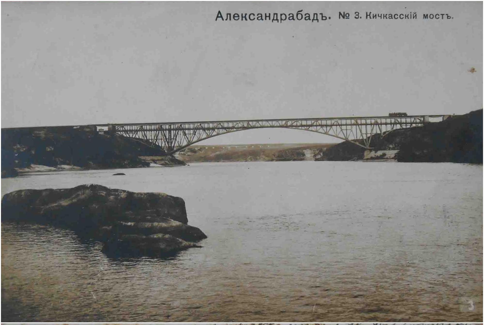 Окрестности Александровска. Александрабад. Кичкасский мост