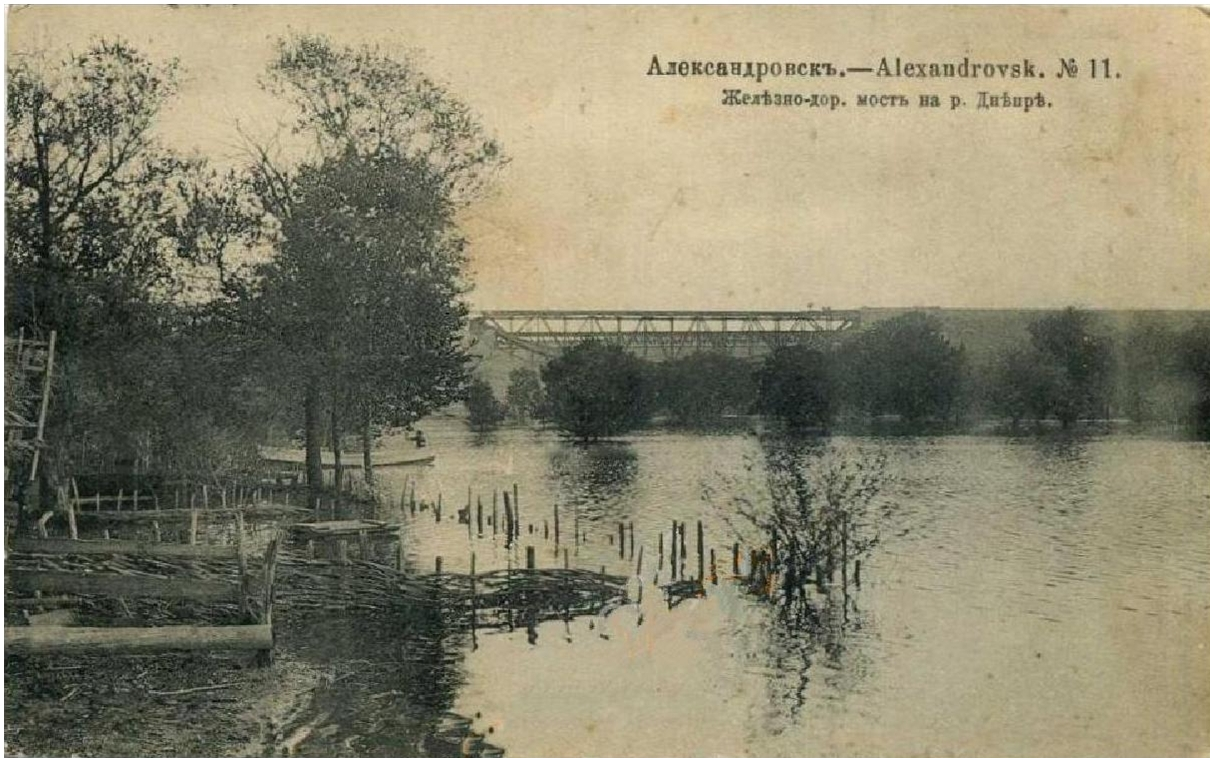 Окрестности Александровска. Железнодорожный мост на реке Днепр