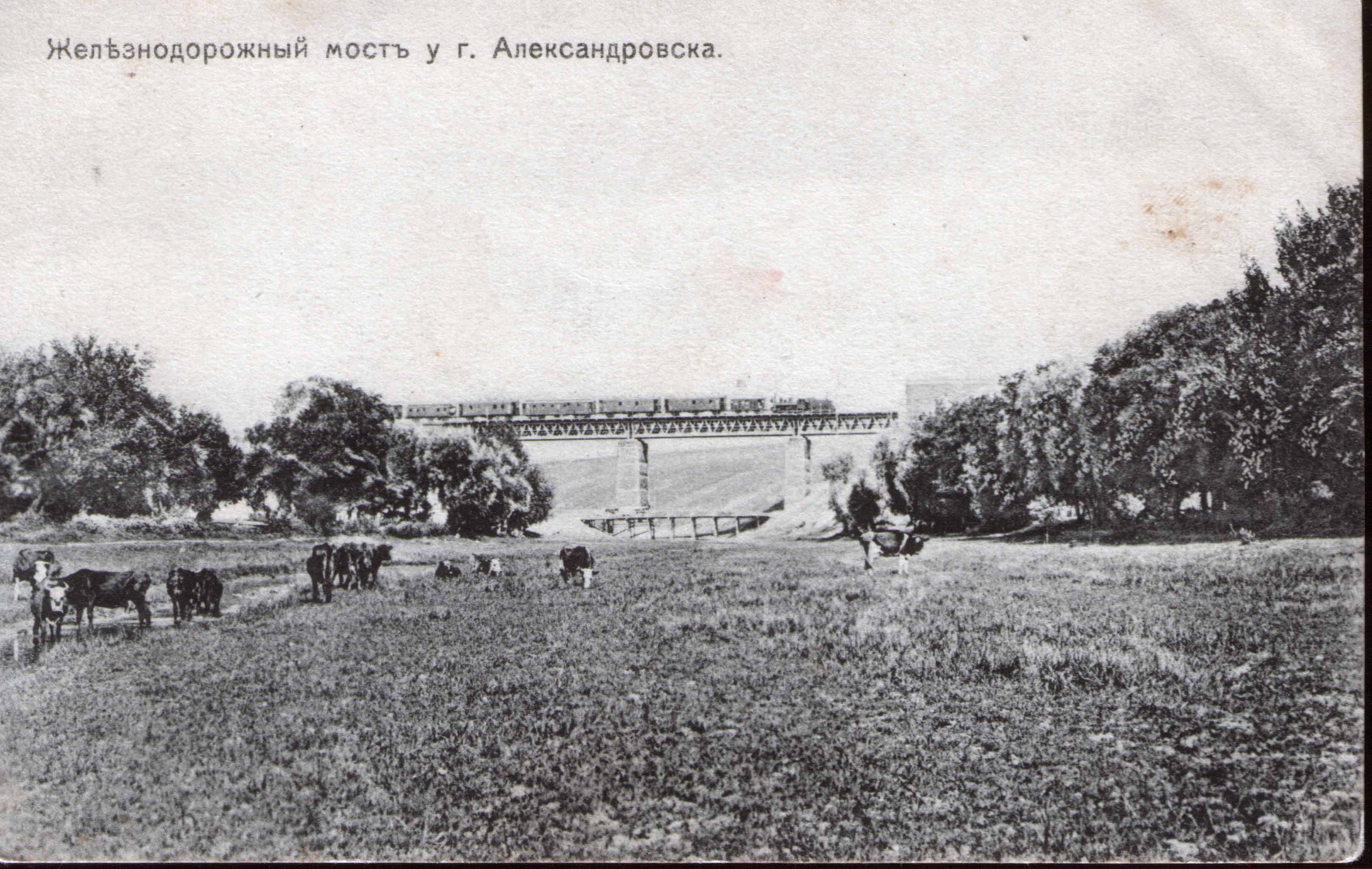 Окрестности Александровска. Железнодорожный мост