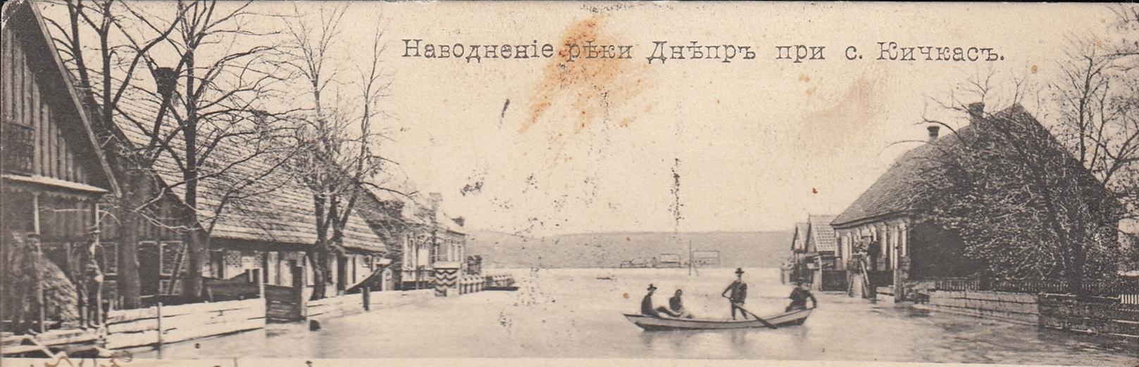 Окрестности Александровска. Кичкас Наводнение Река Днепр — копия