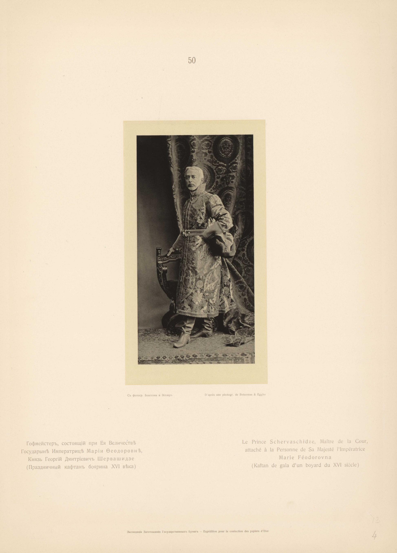 Гофмейстер, состоящий при Ея Величестве Государыни Императрице Александре Фёдоровне Князь Георгий Дмитриевич Шервашидзе