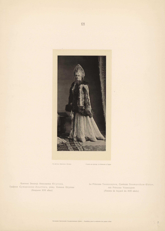 Княгиня Зинаида Николаевна Юсупова. Графиня Сумарокова-Эльстон, рожд. Княжна Юсупова