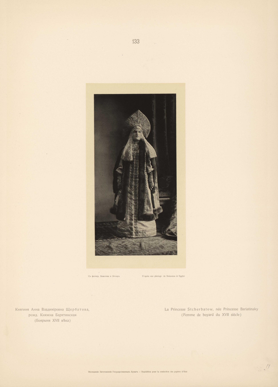 Княгиня Анна Владимировна Щербатова, рожд. Княжна Барятинская