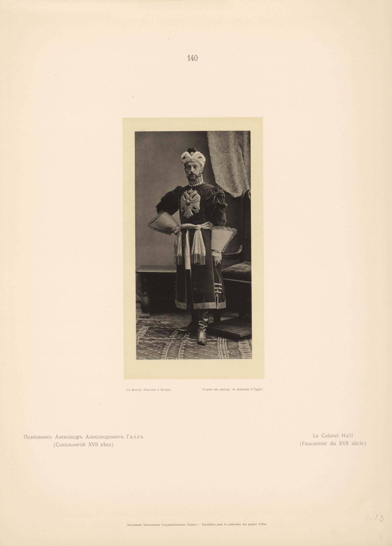 Полковник Александр Александрович Галл