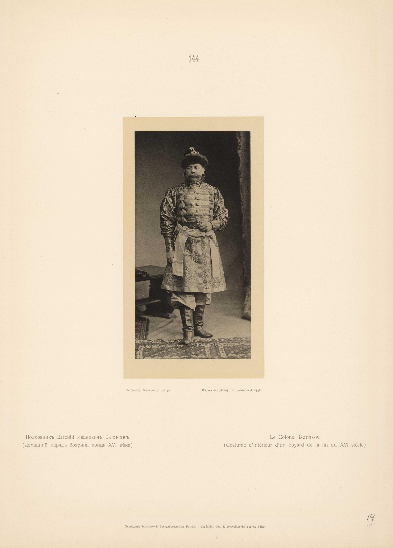 Полковник Евгений Иванович Бернов