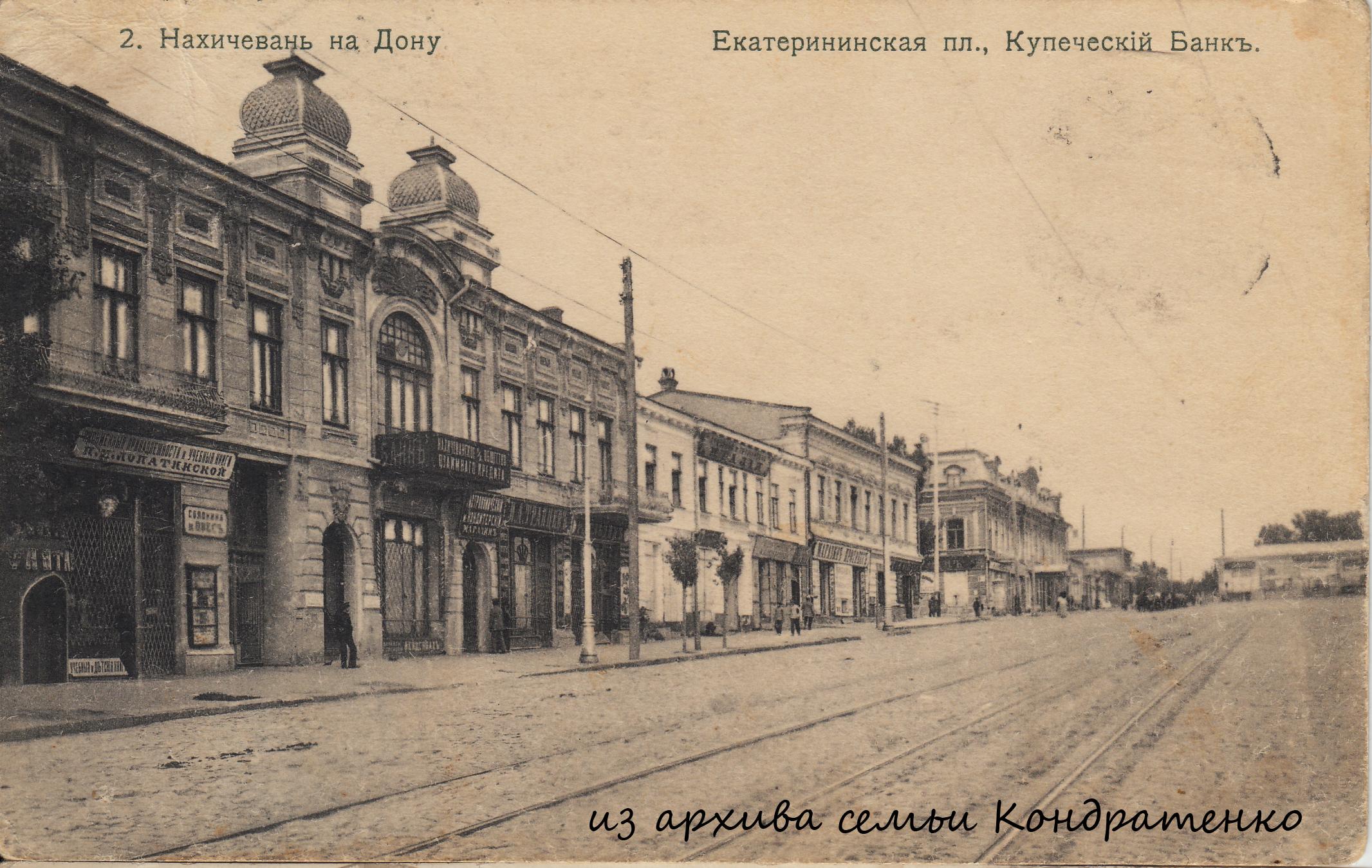 Екатерининская площадь. Купеческий банк