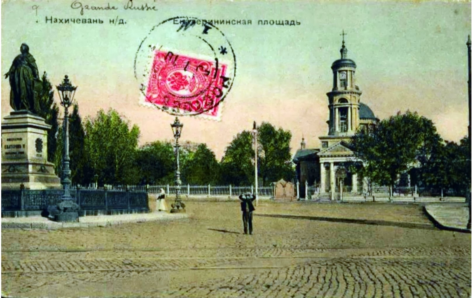 Екатерининская площадь.