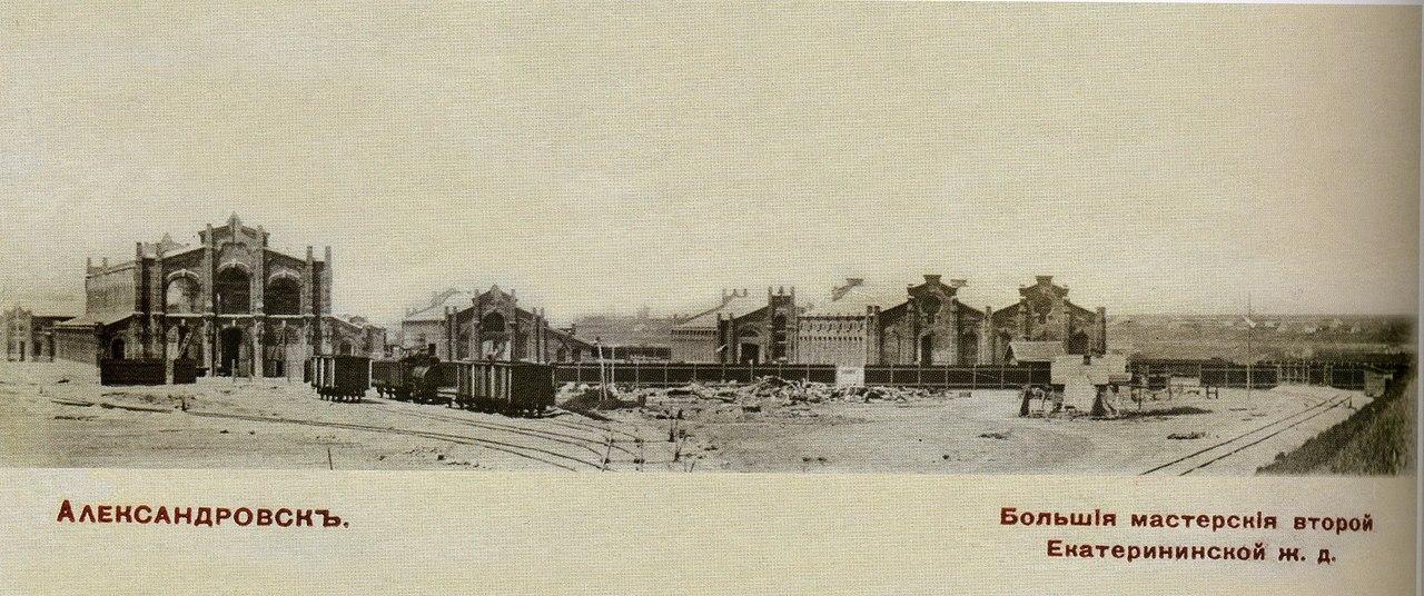 Большие мастерские второй Екатерининской железной дороги