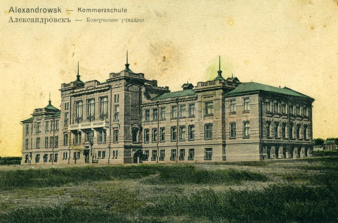 Коммерческое училище
