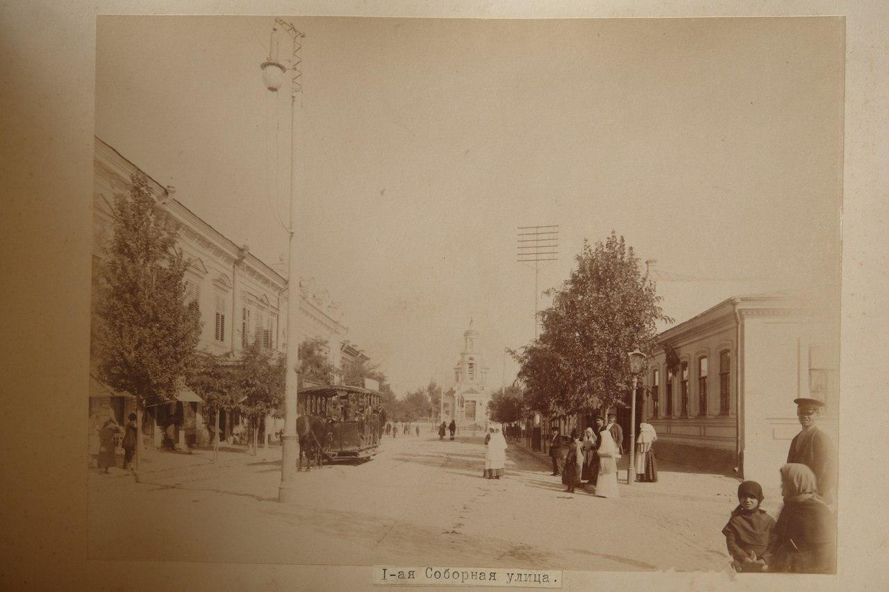 1-ая Соборная улица