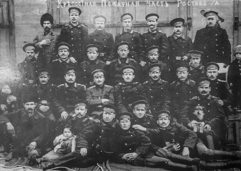 Крепостная пожарная часть Ростова-на-Дону. 1913