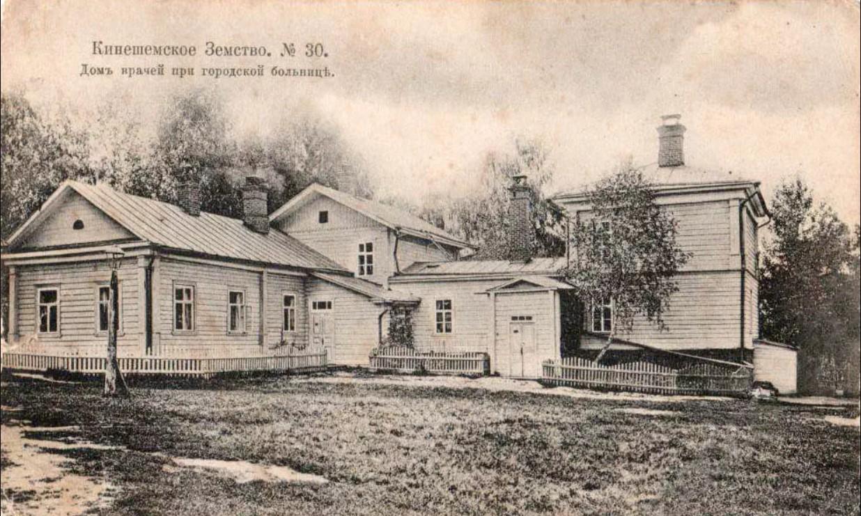 Дом врачей при городской больнице