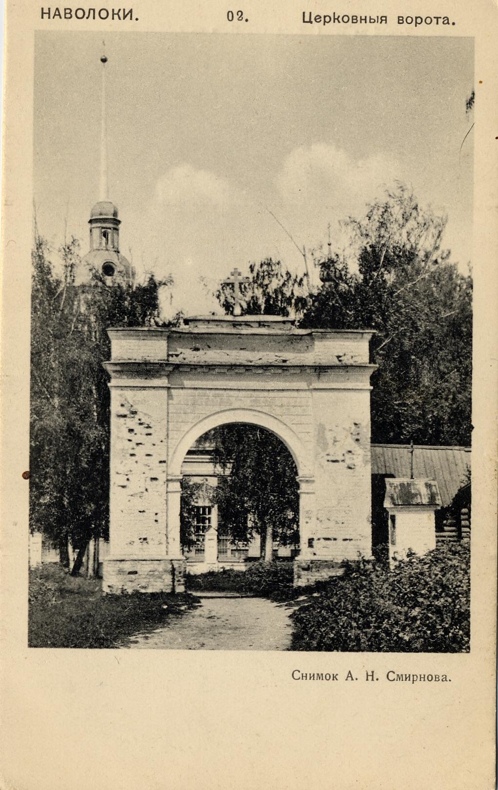 Окрестности Кинешмы. Наволоки. Церковные ворота