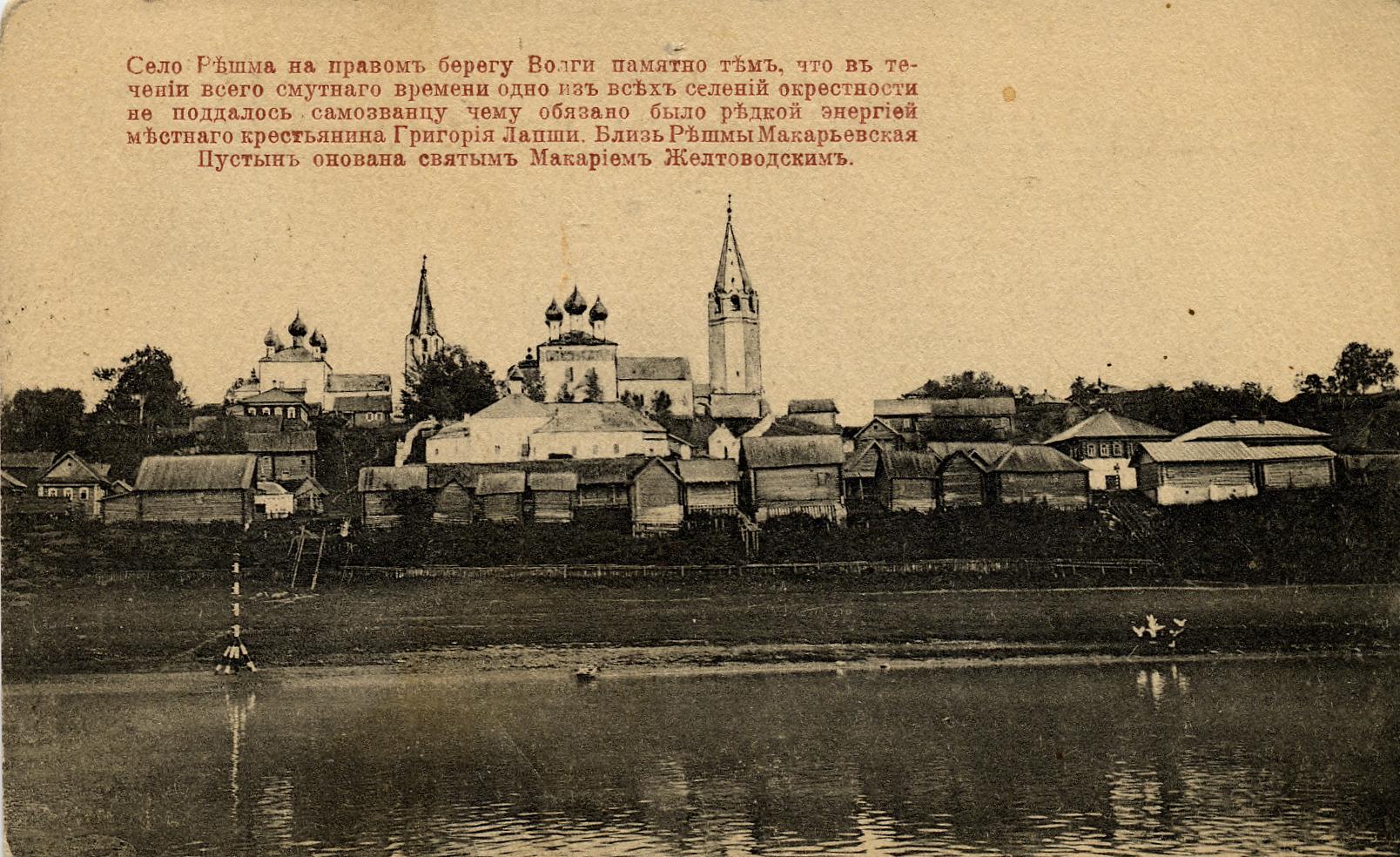 Окрестности Кинешмы. Решма