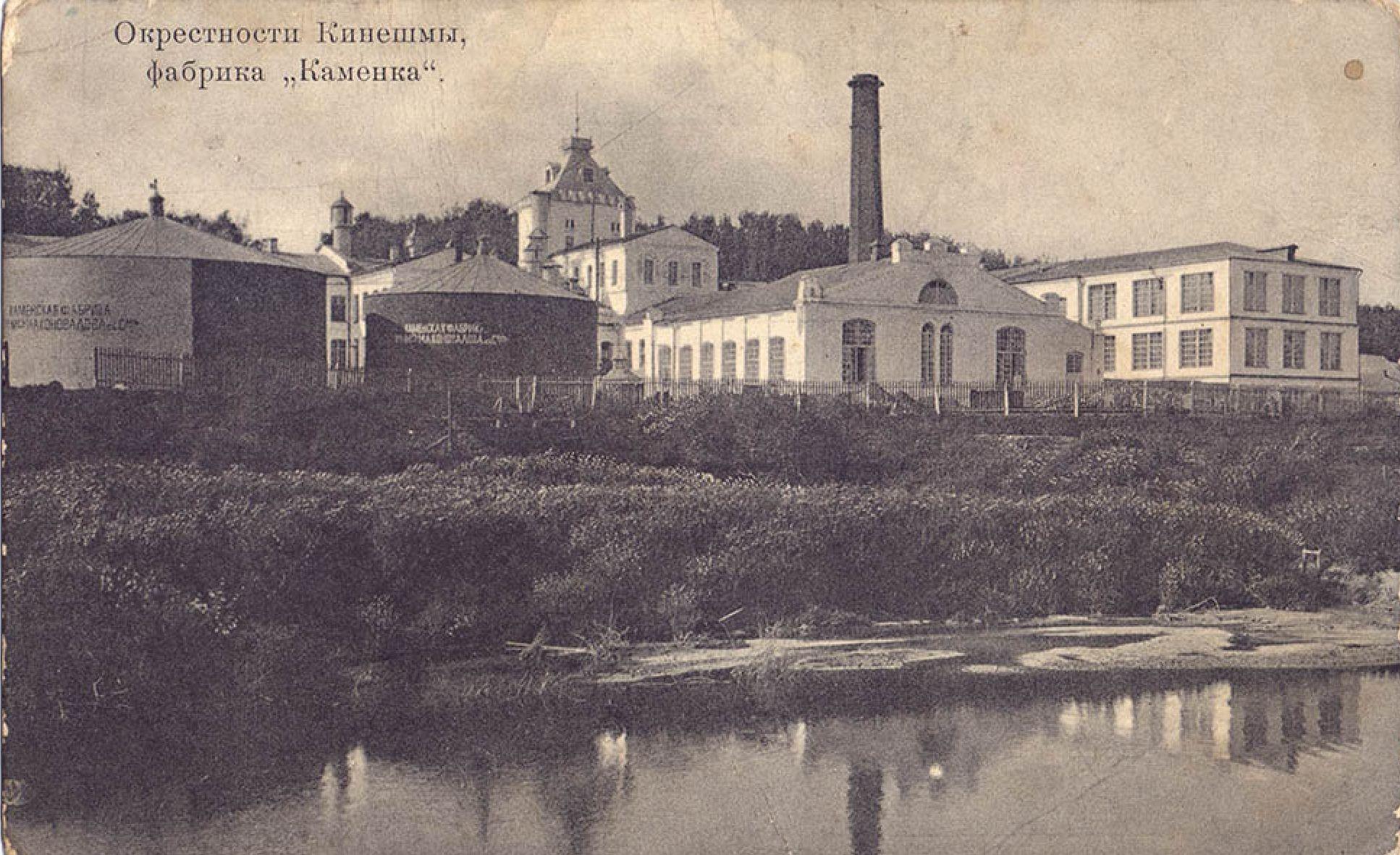 Окрестности Кинешмы. Фабрика «Каменка»