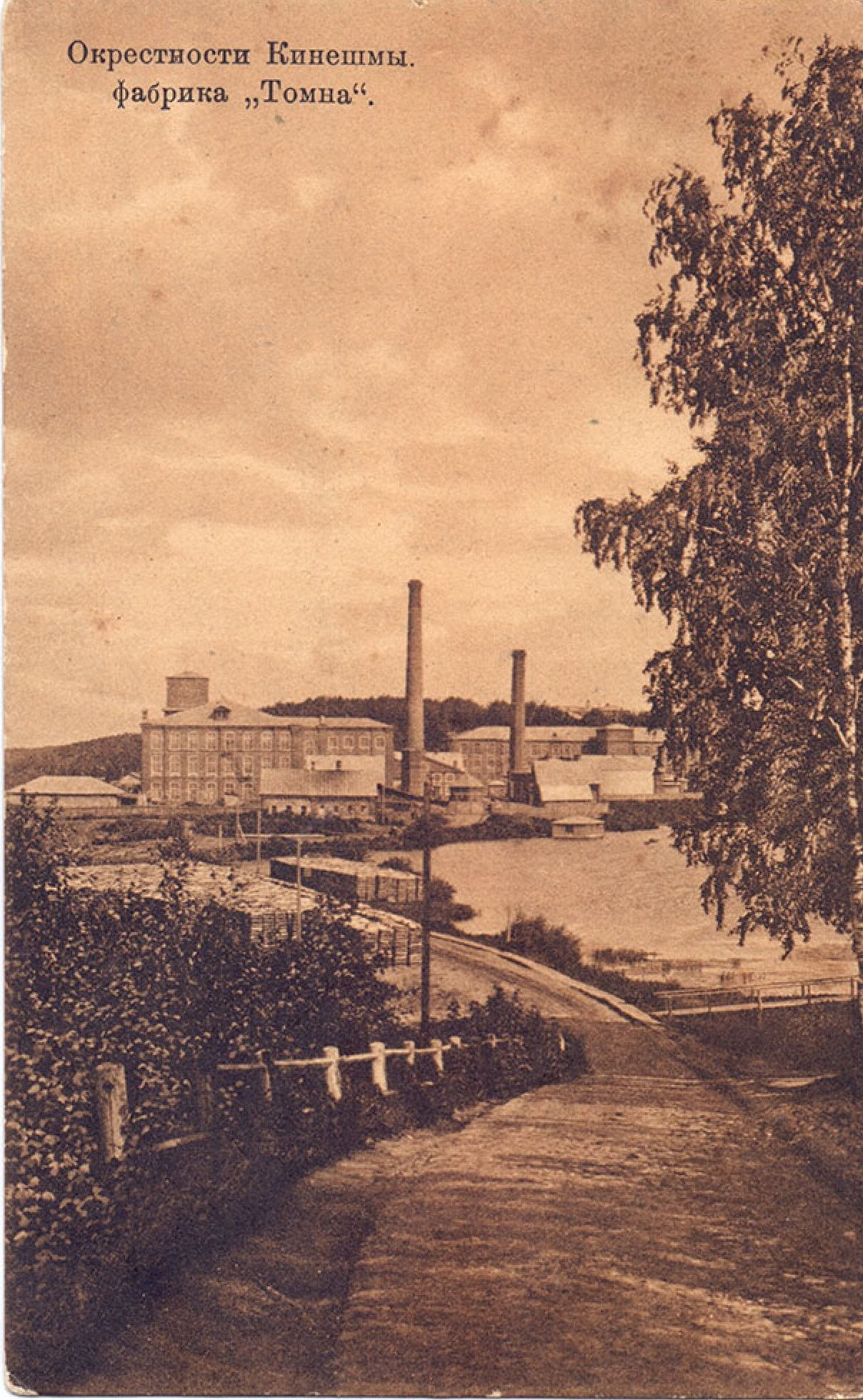 Окрестности Кинешмы. Фабрика «Томна»