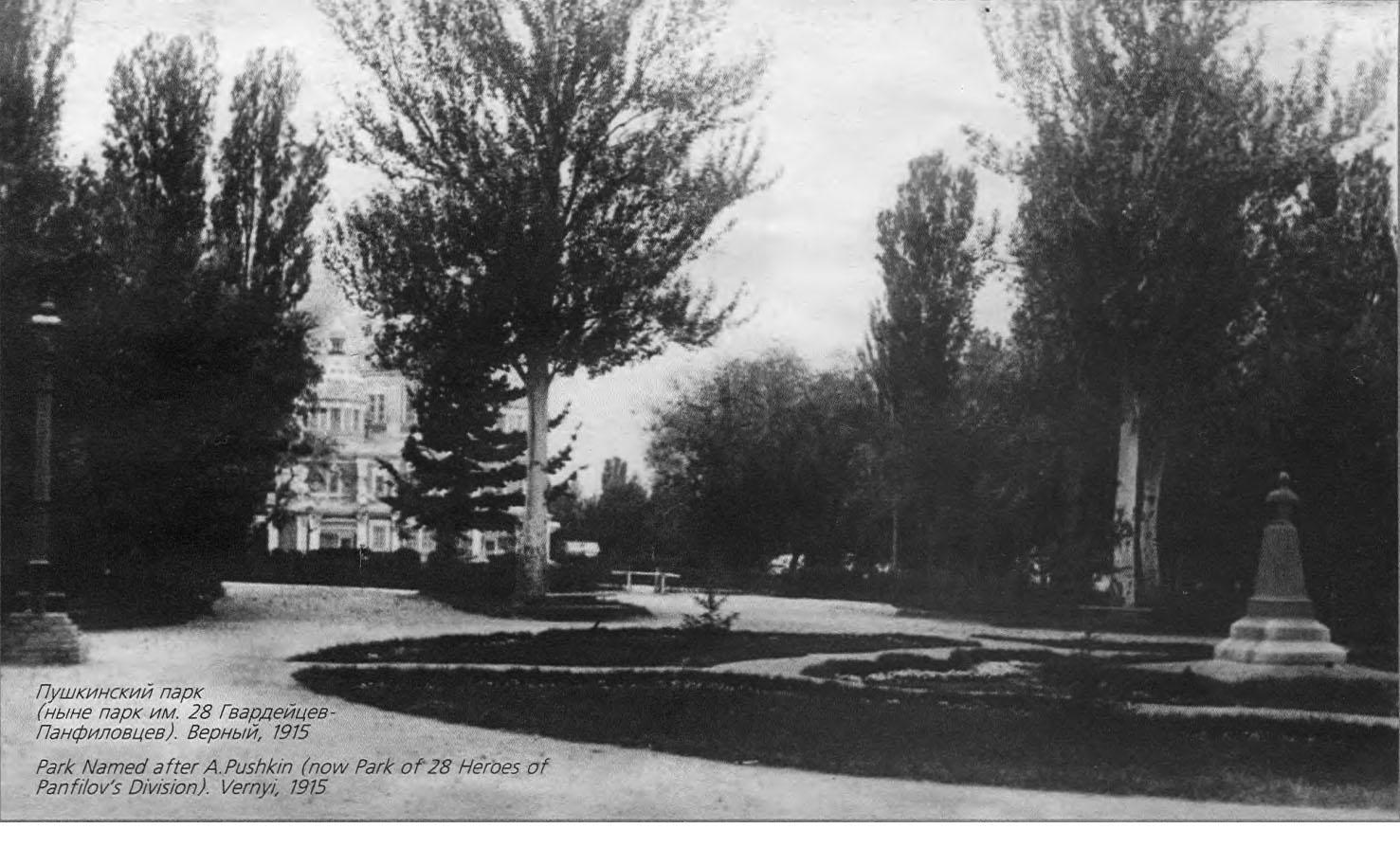 Пушкинский парк