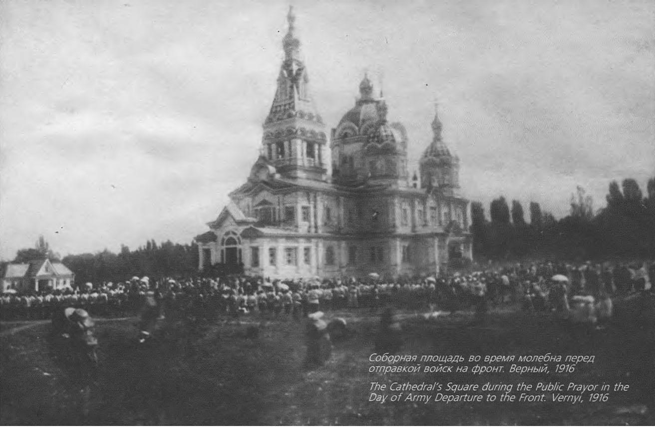 Соборная площадь во время молебна перед отправкой войск на фронт