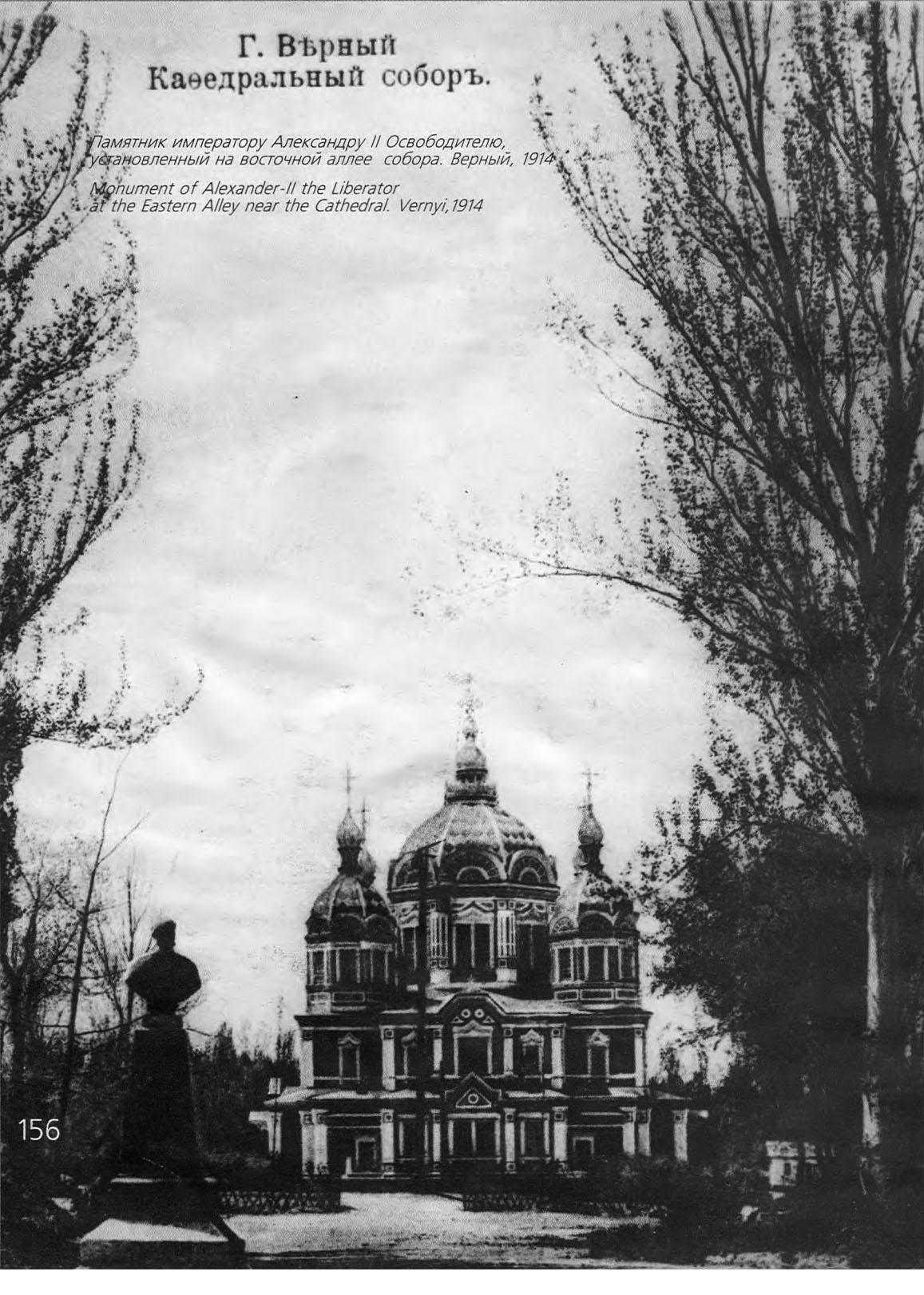 Кафедральный собор. Памятник императору Александру II, установленный на восточной аллее собора.1914