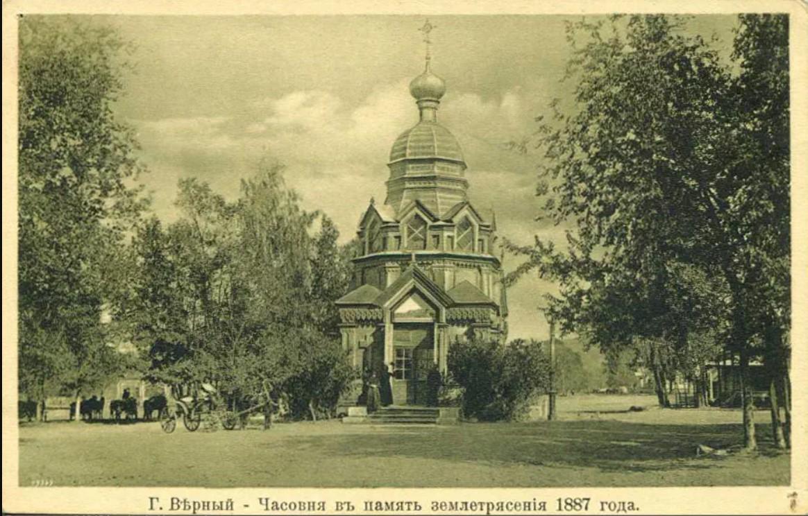 Знаменская часовня в память землетрясения 1887 г