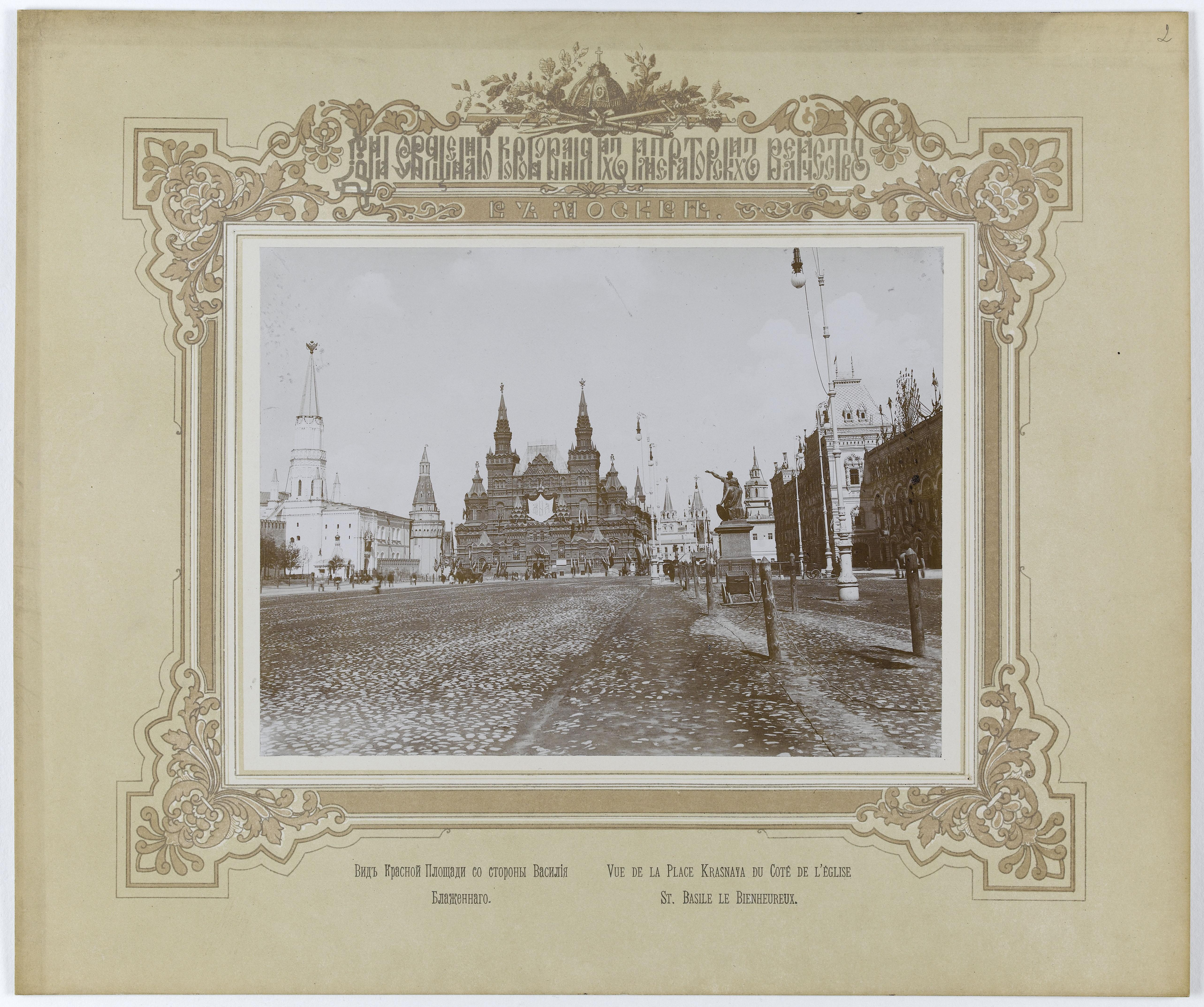 03. Вид  Красной площади со стороны собора Василия Блаженного
