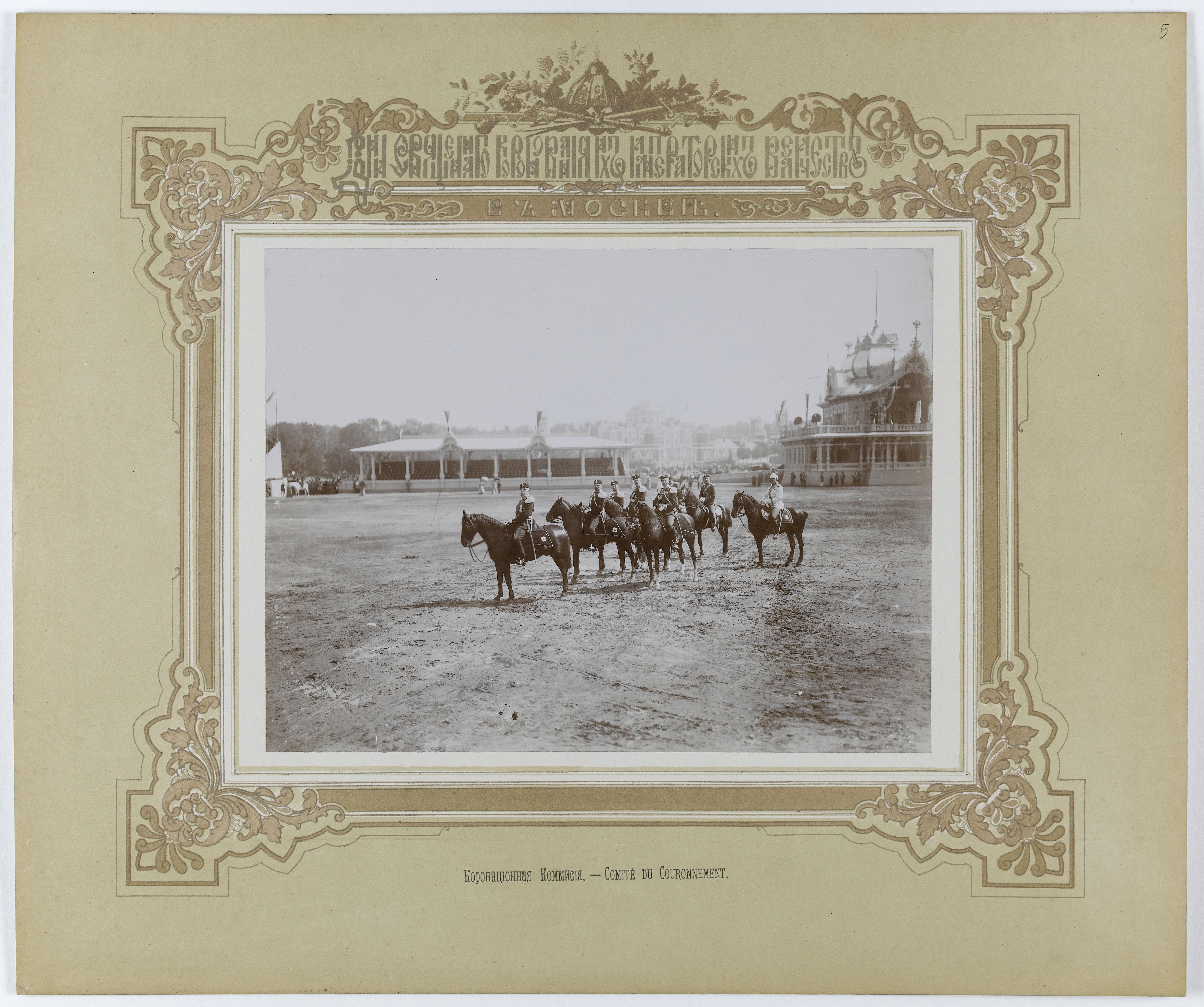 06. Коронационный комитет