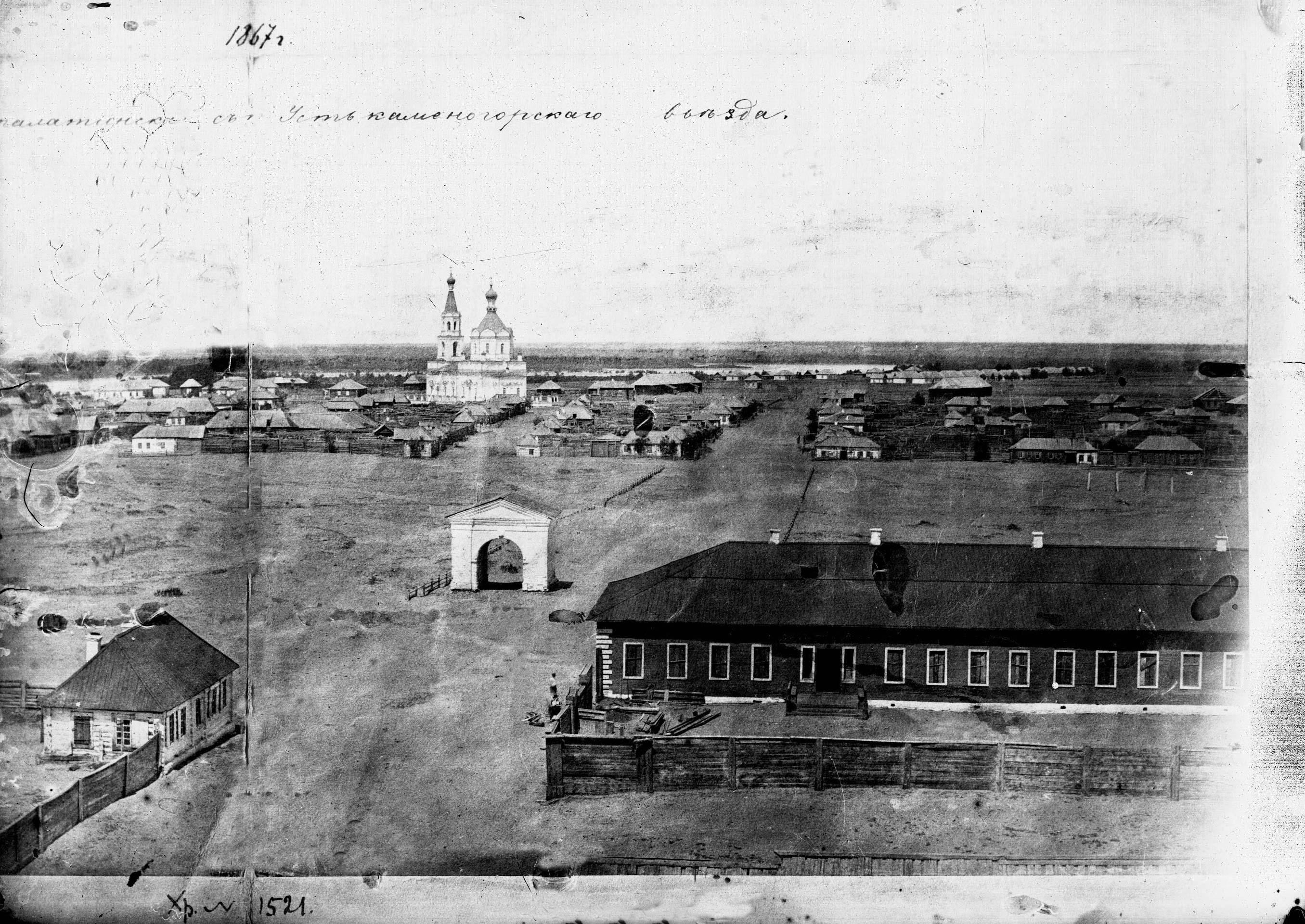 Вид на Воскресенскую церковь и казачий форштадт. 1867