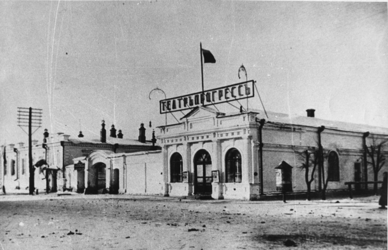 Кинотеатр «Прогресс». 1910-1912