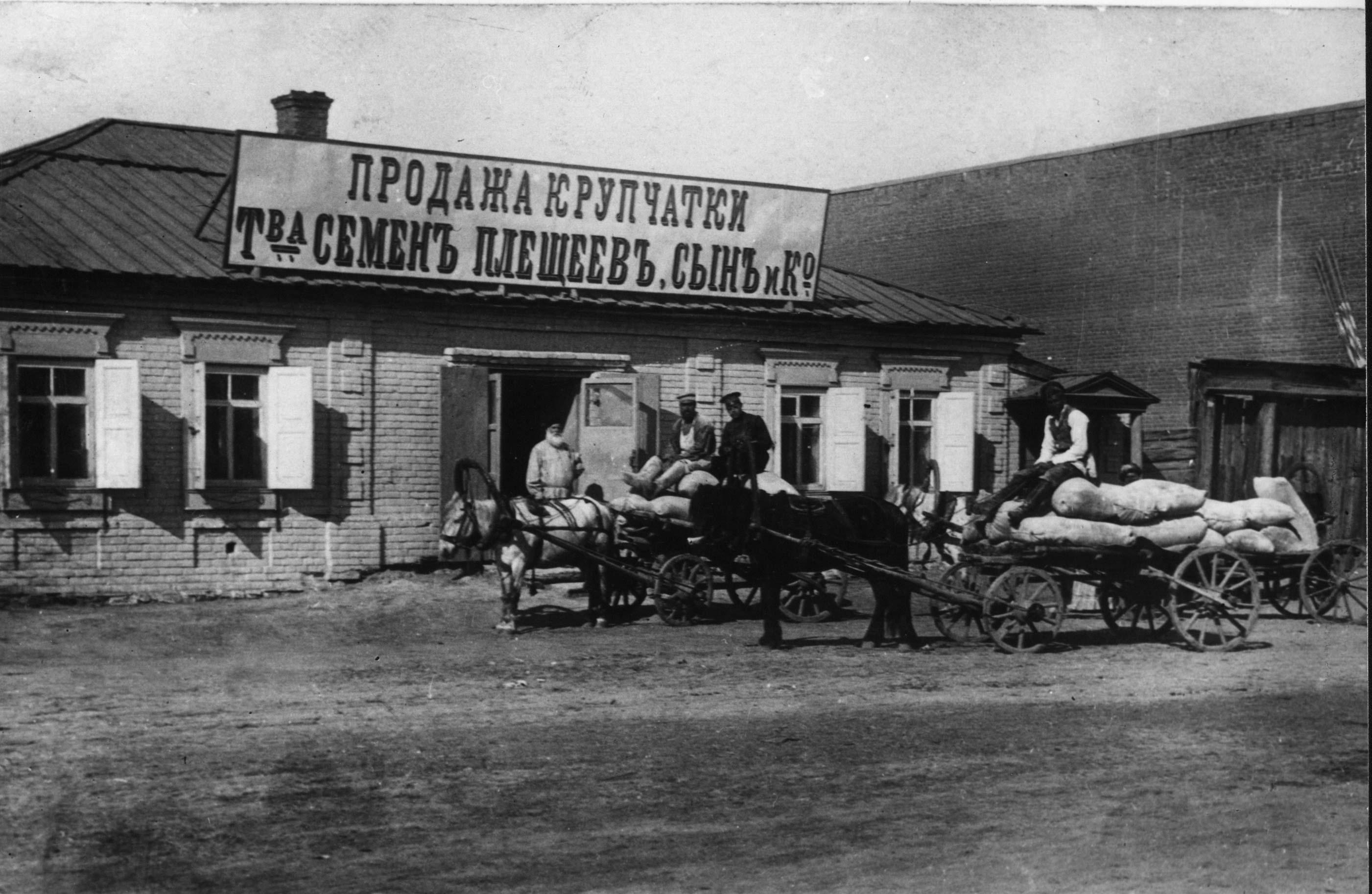 Магазин Плещеева
